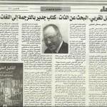 التشكيل المغربي، البحث عن الذات