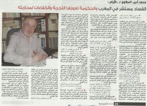 حوار لجريدة الأيام مع محمد أديب السلاوي