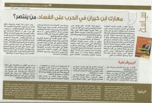 مقال عن كتاب الحكومة والفساد جريدة الأيام