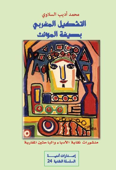 التشكيل المغربي بصيغة المؤنث كلمة الكتاب