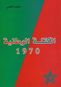 كتاب الكتلة الوطنية لمحمد العلمي
