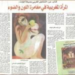 متابعات  المراة المغربية   في مغامرة اللون و الضوء