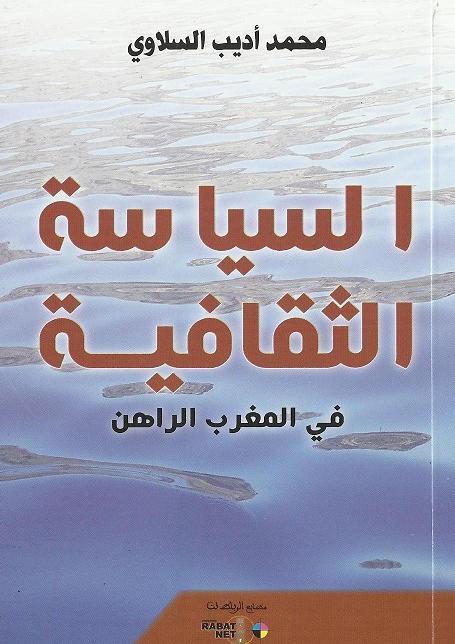 السياسة الثقافية في المغرب الراهن