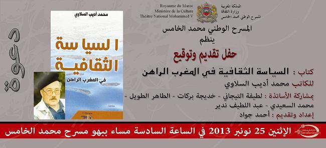 مسرح محمد الخامس يحتفي بالإصدار الجديد للأستاذ محمد أديب السلاوي السياسة الثقافية في المغرب الراهن