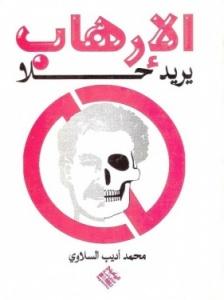 الإرهاب يريد حلا.jpg