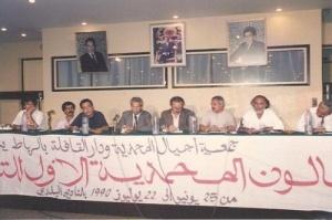 يترأس بمدينة المحمدية سنة 1991 ندوة أكاديمية حول الفنون التشكيلية المغربية.jpg