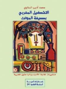 التشكيل المغربي بصيغة المؤنث.JPG