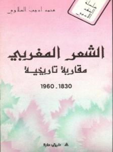 المغربي مقاربة تاريخية.jpg