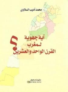 جهوية لمغرب القرن الواحد والعشرين.jpg