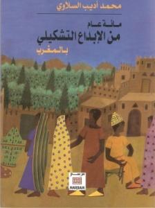 عام من الإبداع التشكيلي بالمغرب.jpg